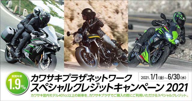 画像: カワサキプラザネットワークが「スペシャルクレジットキャンペーン2021」を1月1日から実施! - webオートバイ