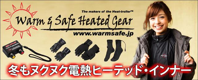画像: Warm&Safe <<< 厳冬期のバイク・ツーリング用電熱服。ヒータージャケット・グローブ・パンツ