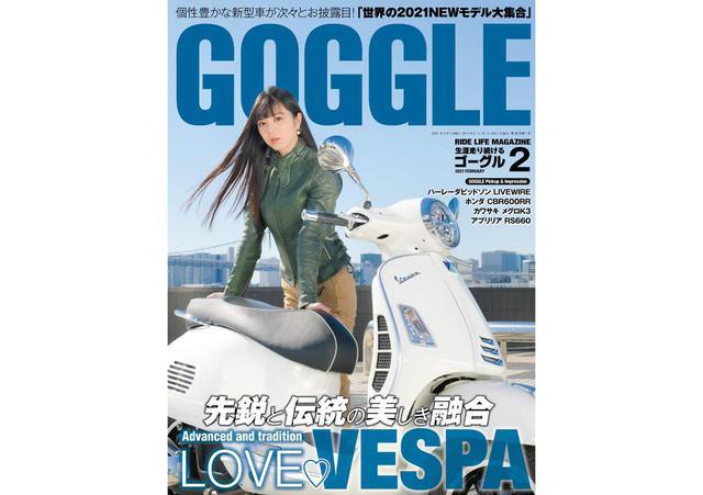 画像1: ベスパの最新モデル情報は『ゴーグル』2021年2月号で!- webオートバイ