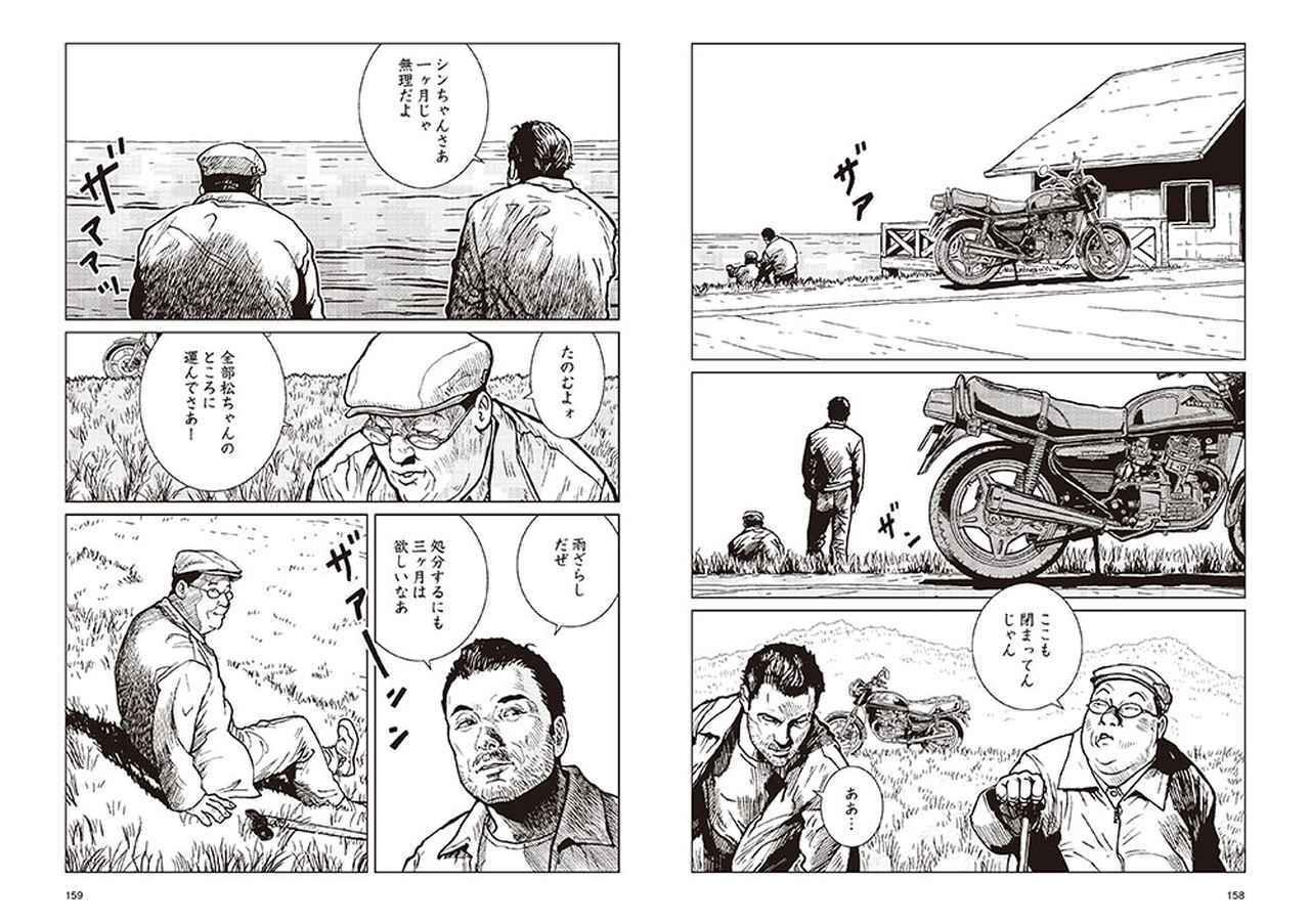 画像: 「雨は これから」東本昌平 第63話「坂の途中で」