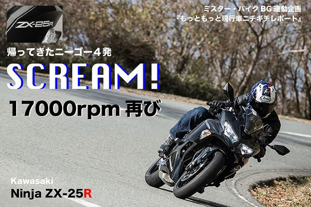 画像: SCREAM! 17000rpm再び Kawasaki ZX-25R | WEB Mr.Bike