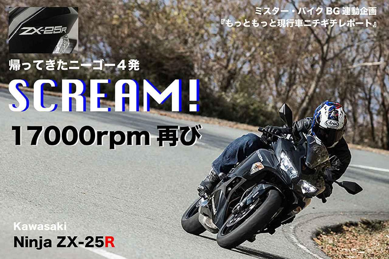 画像: SCREAM! 17000rpm再び Kawasaki ZX-25R | WEB Mr.Bike
