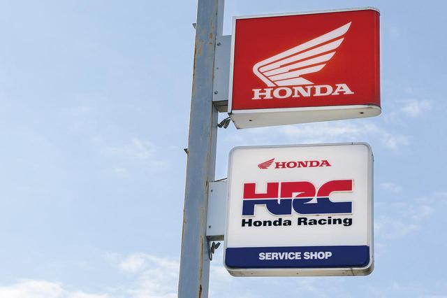 画像: 左下の看板がHRCサービスショップの目印。初めてなら尚更だが、レーシングマシンの購入は、専門店に相談するのがベスト。お店によっては、走行や整備に関する相談にものってくれるハズだ。