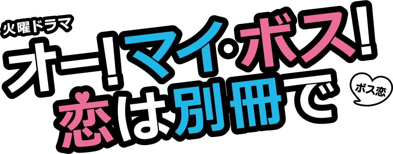 画像: TBSドラマ「オー!マイ・ボス!恋は別冊で」にプジョー ジャンゴが登場。