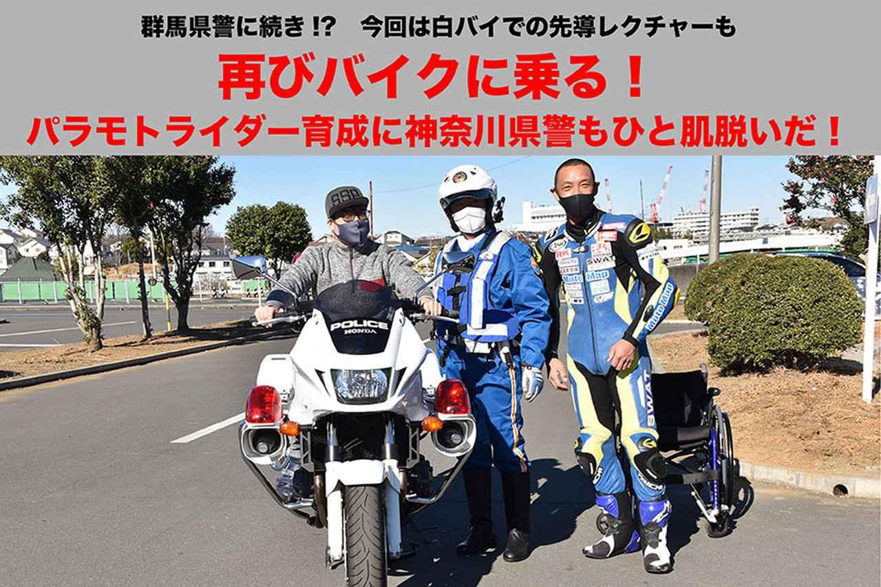 画像: 再びバイクに乗る! パラモトライダー育成に神奈川県警もひと肌脱いだ! | WEB Mr.Bike
