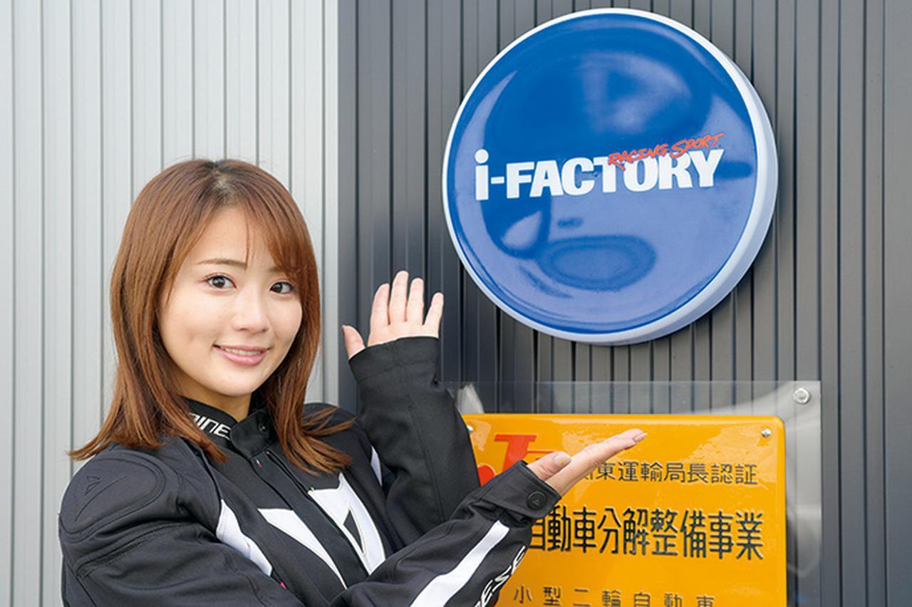 画像: 栃木県下都賀郡野木町の「アイ・ファクトリー」さんで取材させて頂きました!