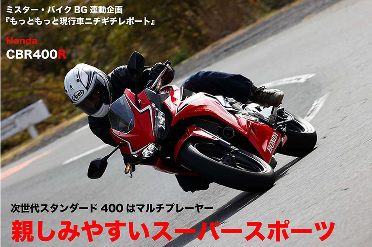 画像: HONDA CBR400R 親しみやすいスーパースポーツ | WEB Mr.Bike