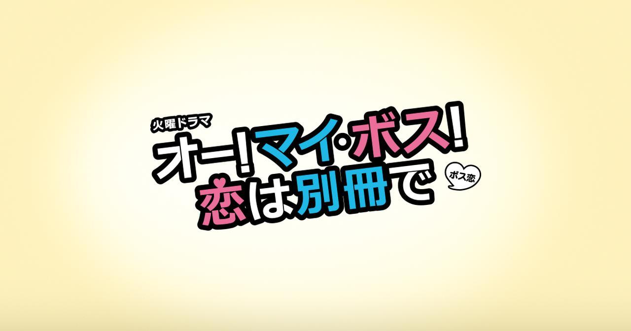 画像: TBSテレビ「火曜ドラマ『オー!マイ・ボス!恋は別冊で』」