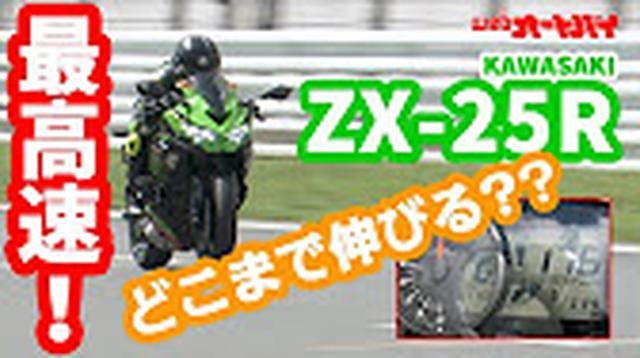 画像: webオートバイYouTubeチャンネル 「最高速チャレンジ」動画一覧