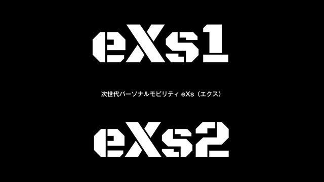 画像: eXs1(エクスワン)/eXs2(エクスツー)電動キックボード www.youtube.com