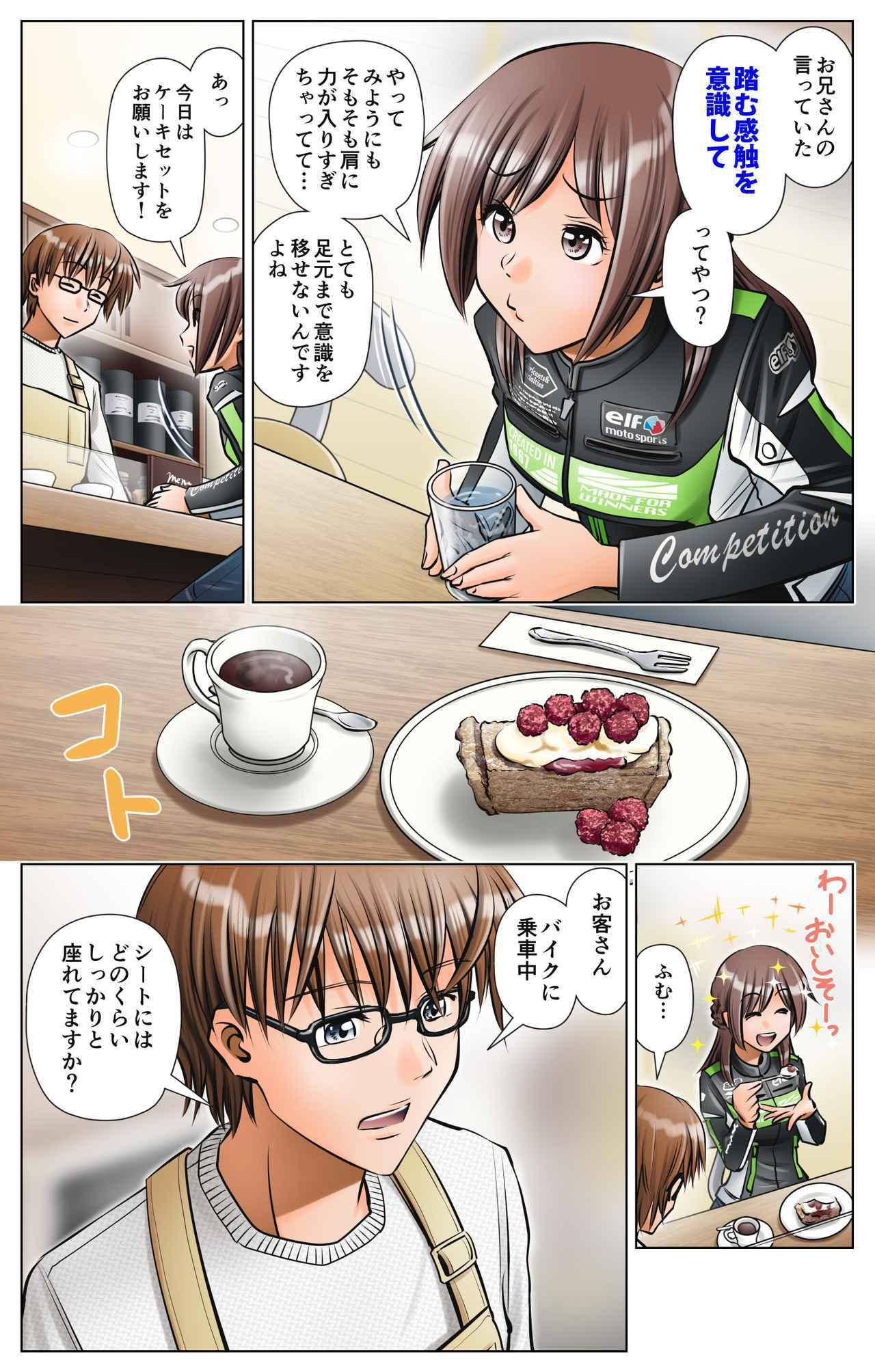 画像3: 第2話 腰をしっかりシートに据えよう/ゆる~くライテク談義『モトシーカーズ・カフェへようこそ!』