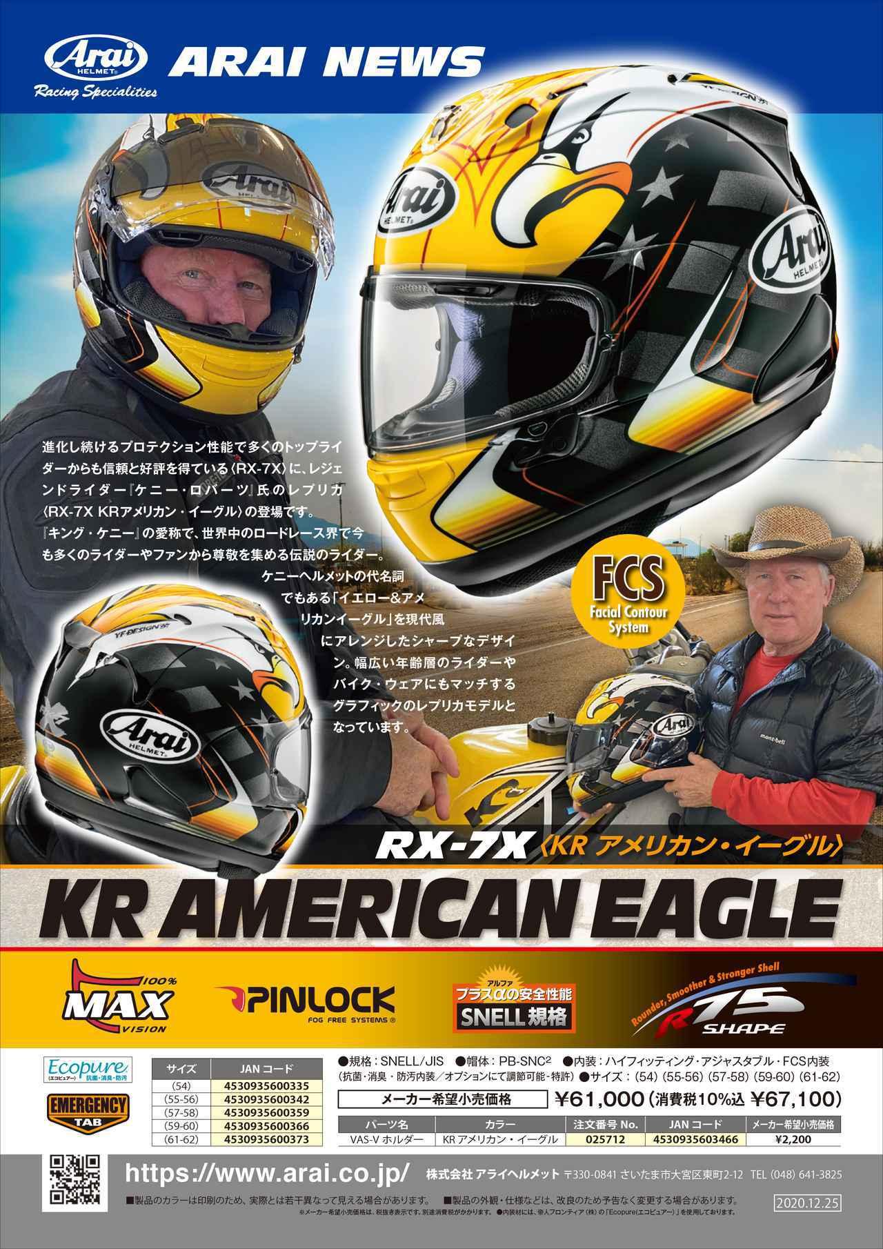 画像: 伝説のライダー「キング・ケニー」の新たなレプリカヘルメット