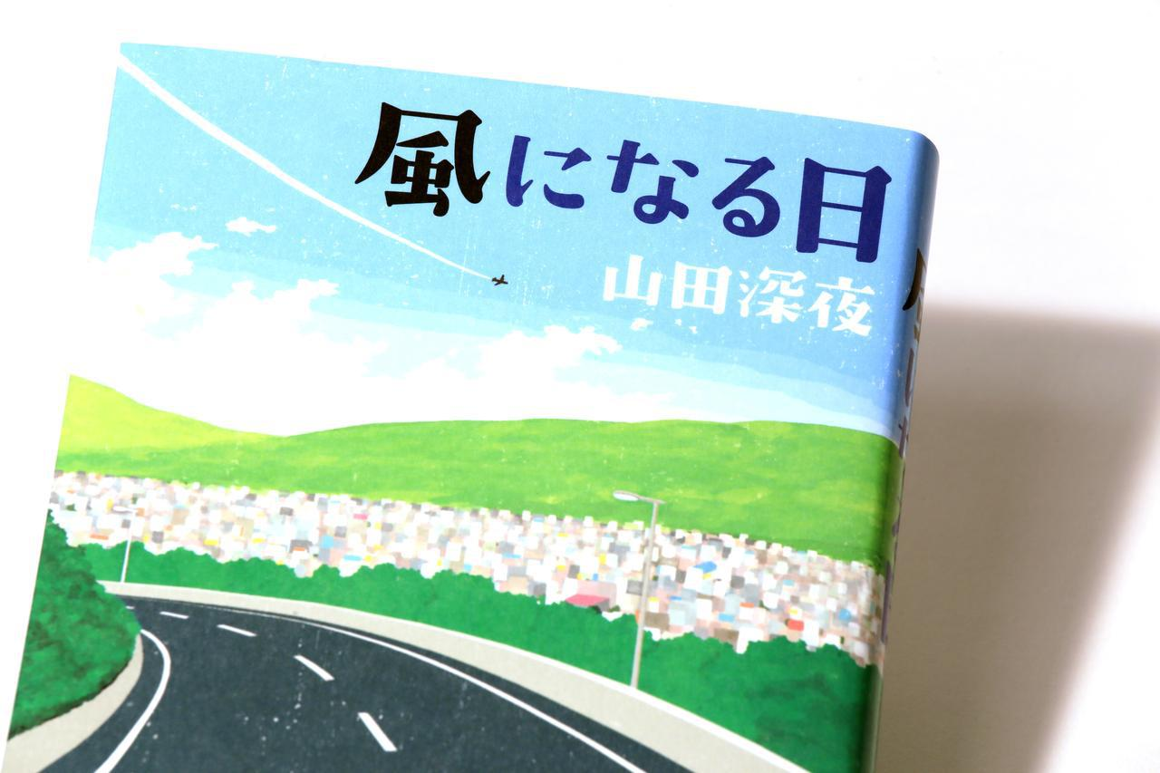 画像: バイク小説『風になる日』(著:山田深夜)が双葉社から発刊! - webオートバイ