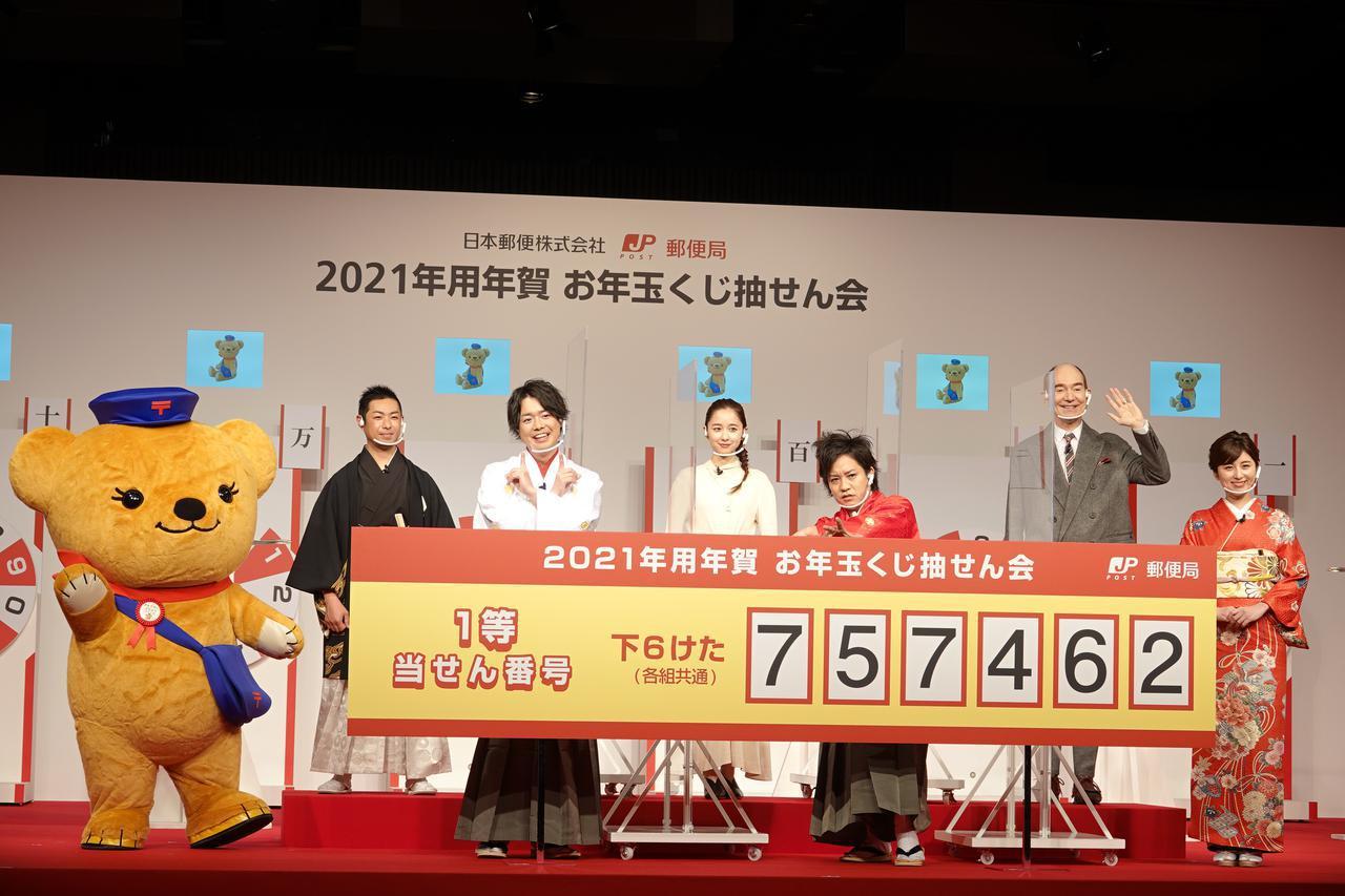 画像: 年に一度のお楽しみ! 一等は現金30万円か、電子マネー31万円分!