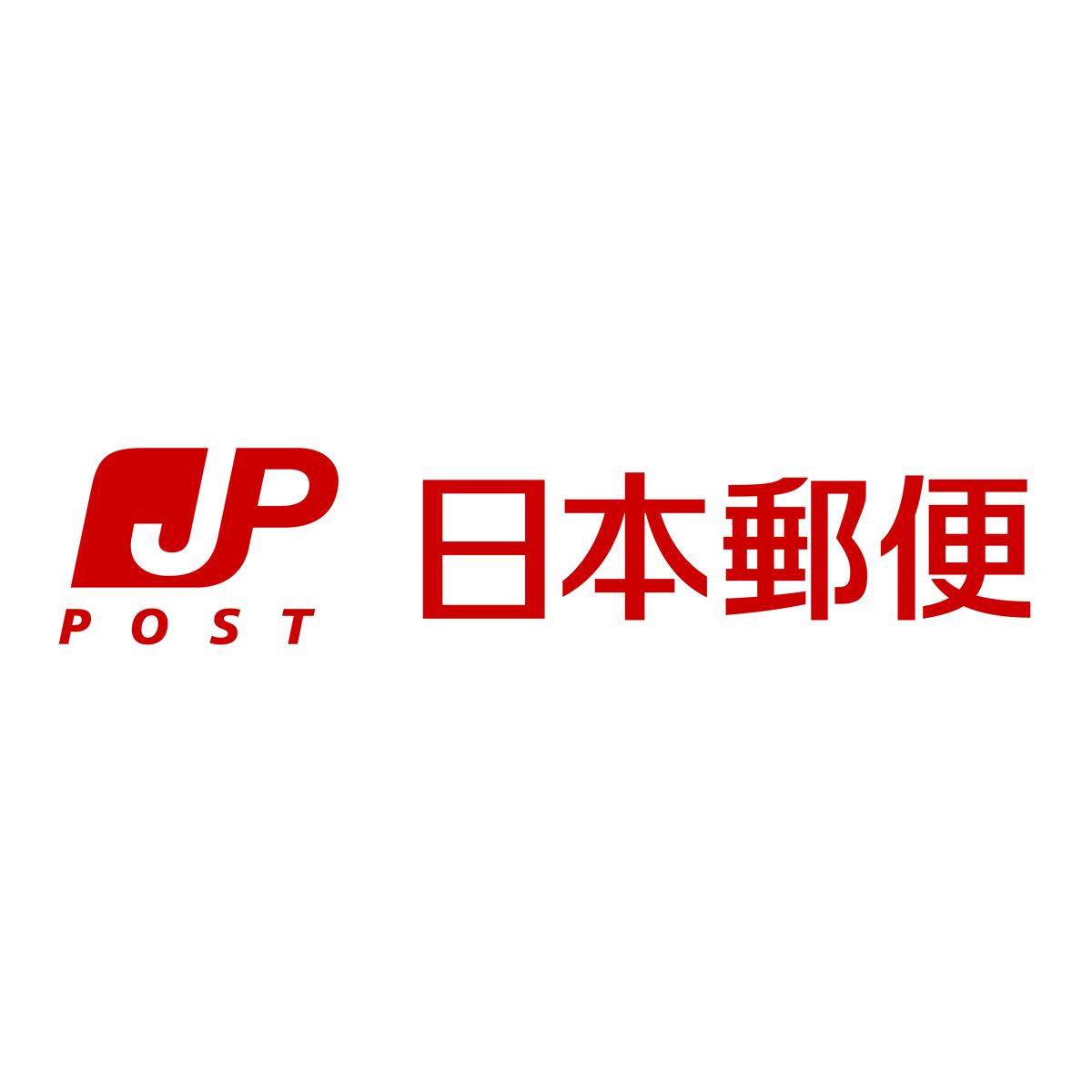 画像: お年玉賞品のご案内 | 日本郵便株式会社