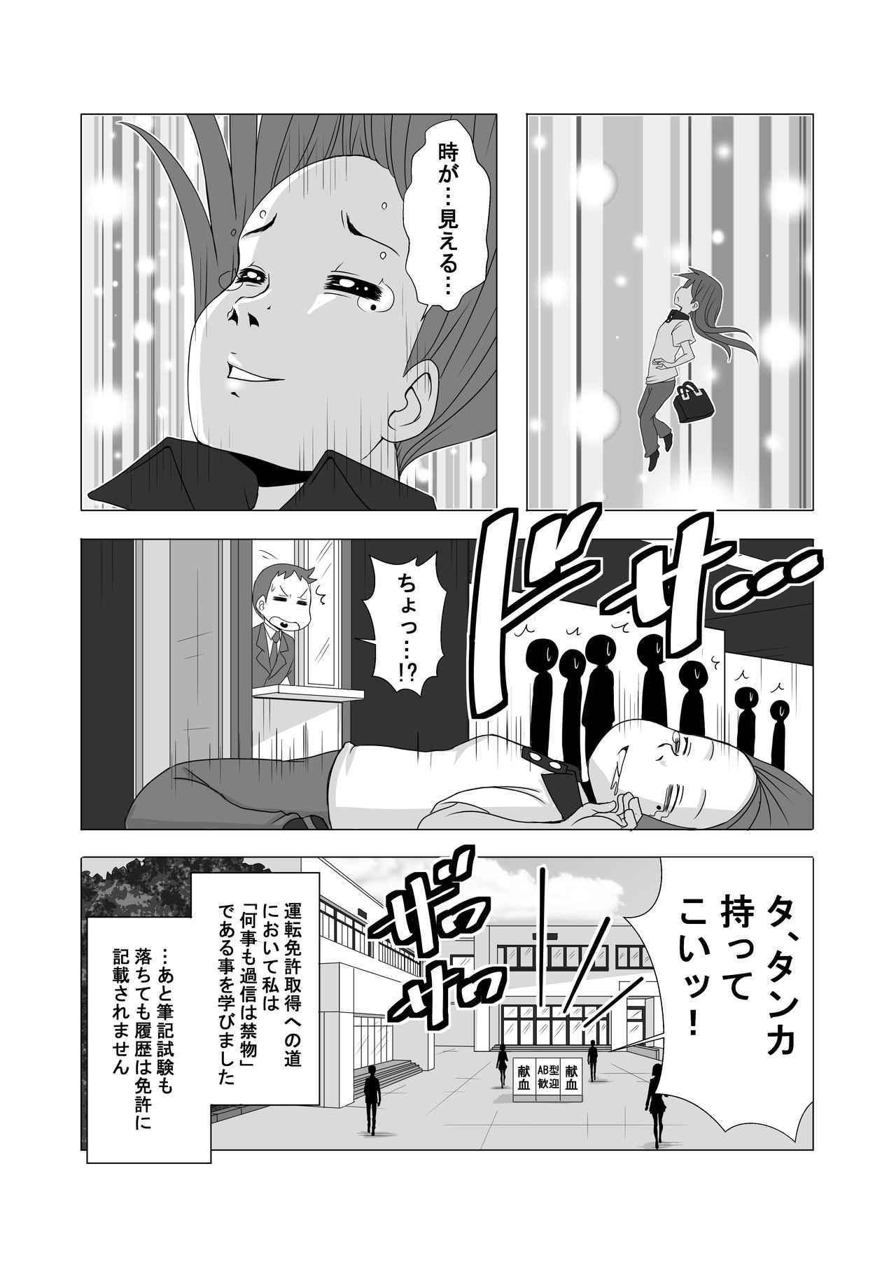 画像10: 【連載】馬場郁子がこよなくバイクを愛す理由(第十一話:過信禁物なワケ)作:鈴木秀吉