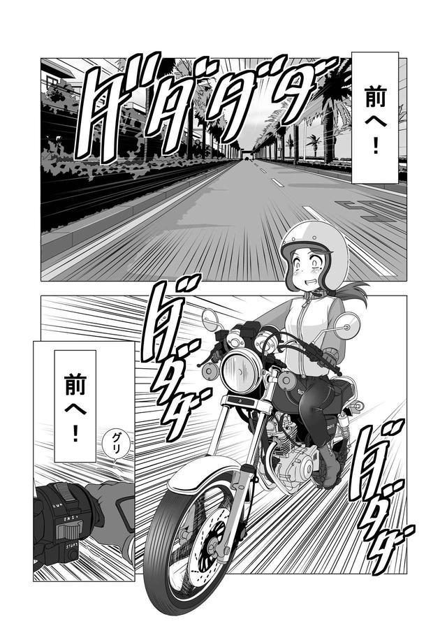 画像6: 【連載】馬場郁子がこよなくバイクを愛す理由(第十二話:それは始まりに過ぎないワケ)作:鈴木秀吉