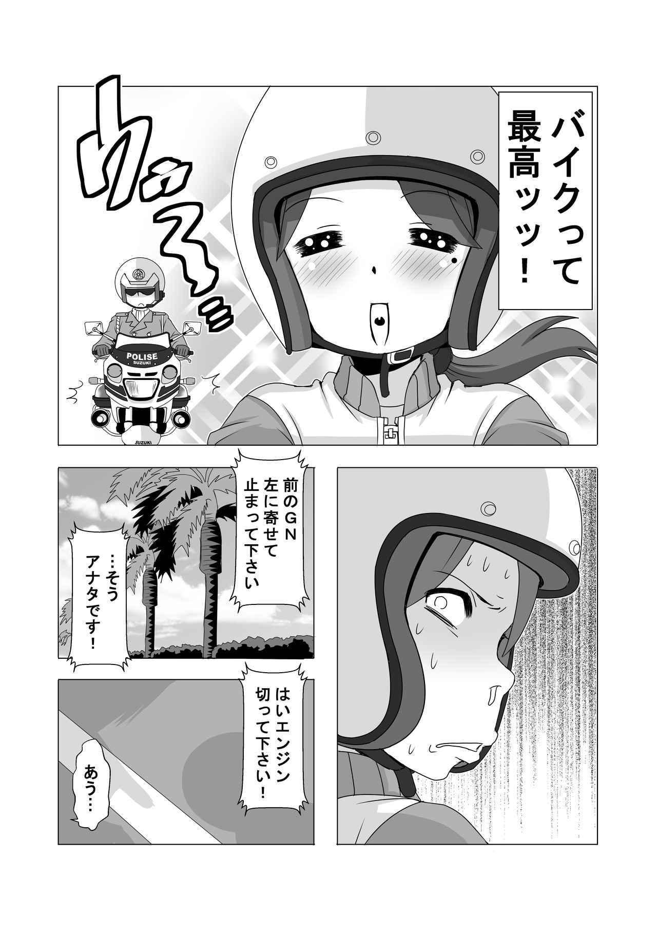画像8: 【連載】馬場郁子がこよなくバイクを愛す理由(第十二話:それは始まりに過ぎないワケ)作:鈴木秀吉