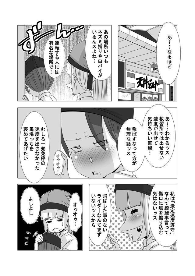 画像9: 【連載】馬場郁子がこよなくバイクを愛す理由(第十二話:それは始まりに過ぎないワケ)作:鈴木秀吉