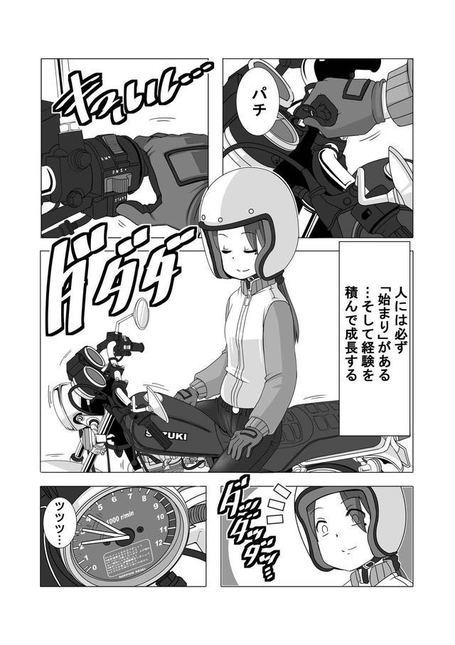 画像4: 【連載】馬場郁子がこよなくバイクを愛す理由(第十二話:それは始まりに過ぎないワケ)作:鈴木秀吉