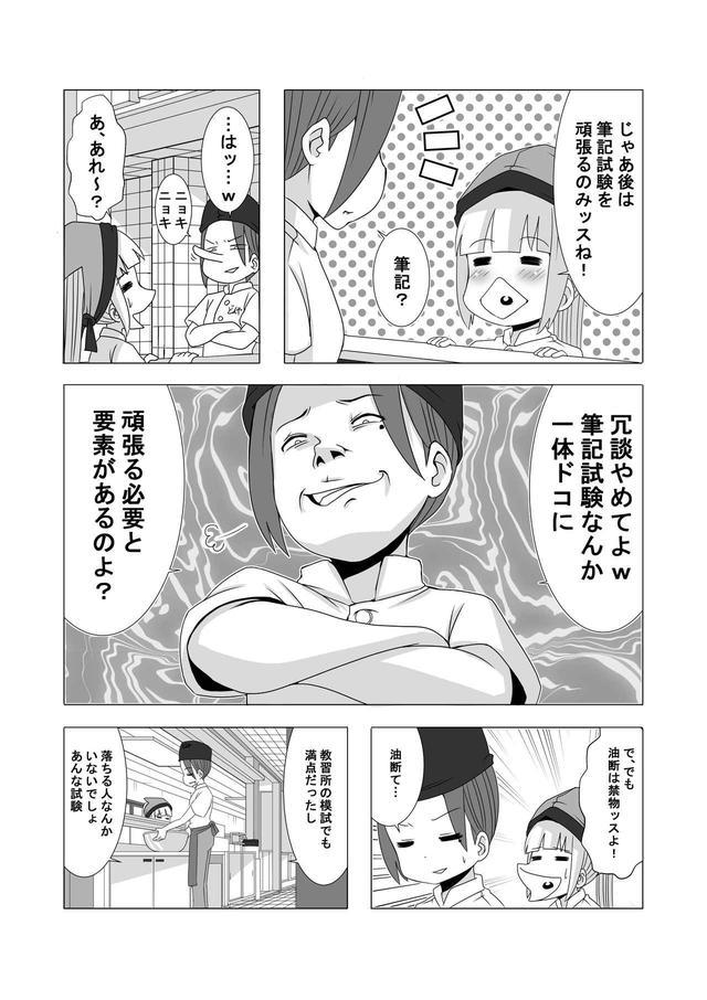 画像5: 【連載】馬場郁子がこよなくバイクを愛す理由(第十一話:過信禁物なワケ)作:鈴木秀吉