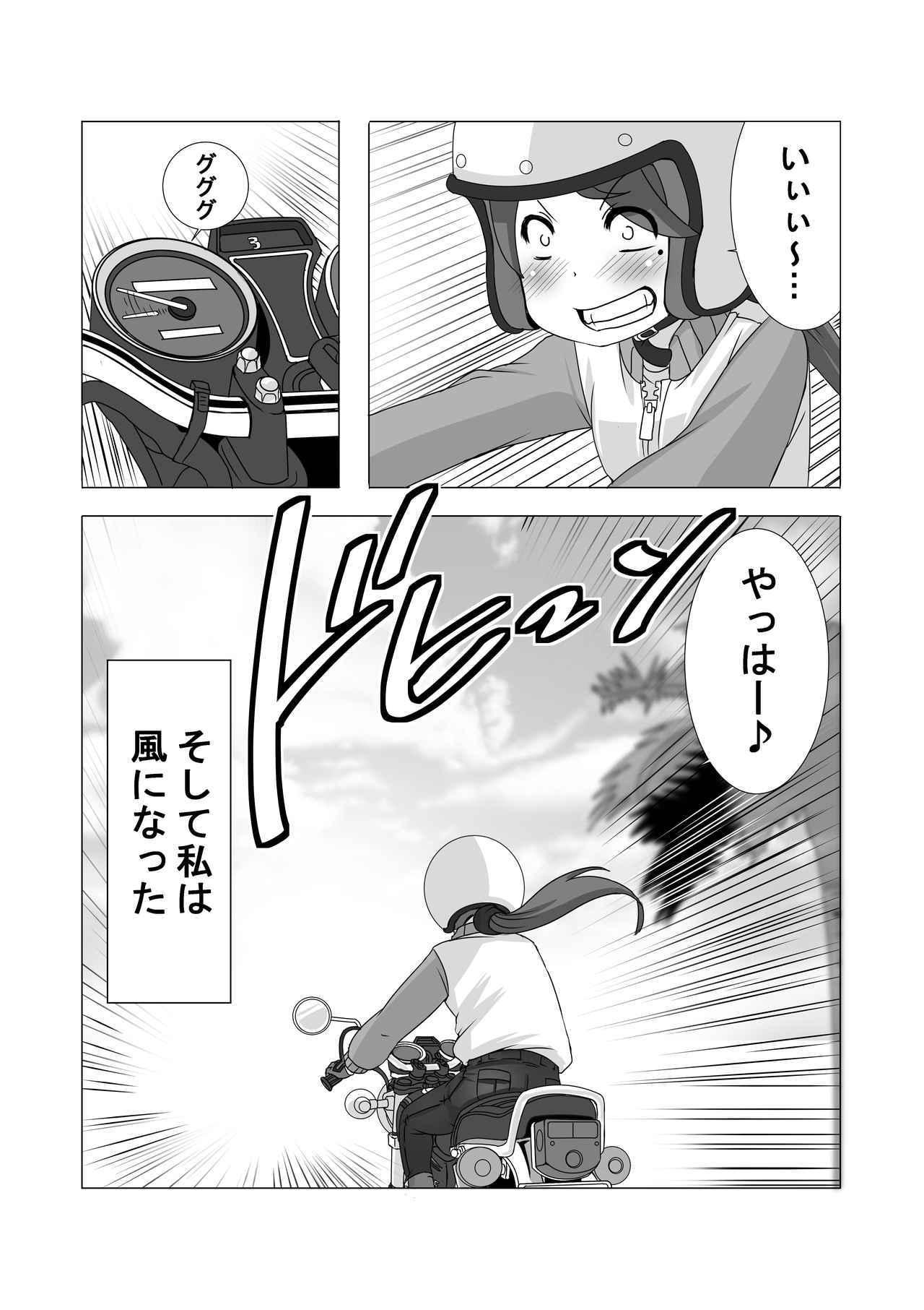 画像7: 【連載】馬場郁子がこよなくバイクを愛す理由(第十二話:それは始まりに過ぎないワケ)作:鈴木秀吉
