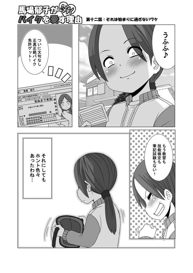 画像1: 【連載】馬場郁子がこよなくバイクを愛す理由(第十二話:それは始まりに過ぎないワケ)作:鈴木秀吉