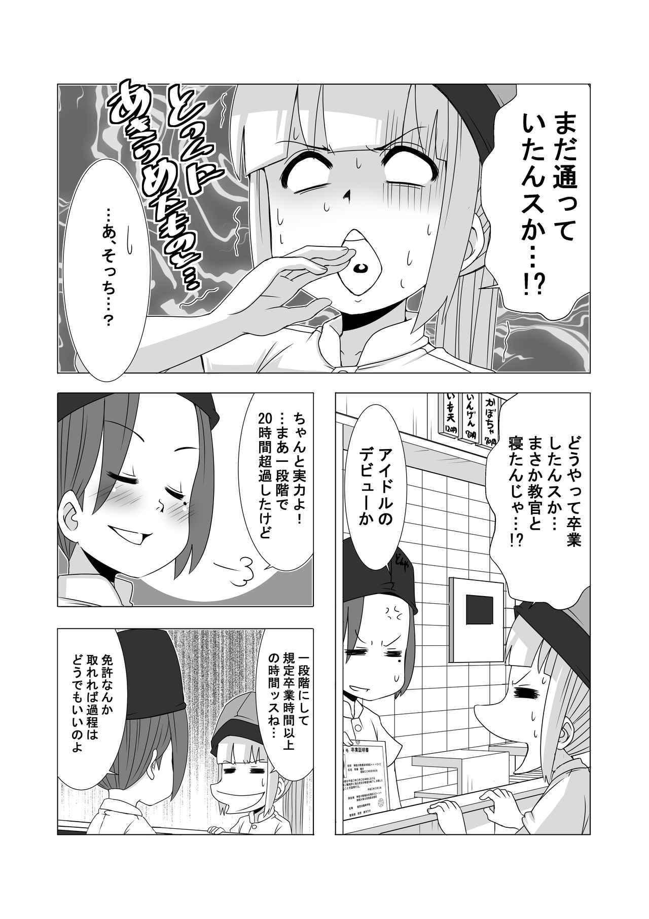 画像2: 【連載】馬場郁子がこよなくバイクを愛す理由(第十一話:過信禁物なワケ)作:鈴木秀吉