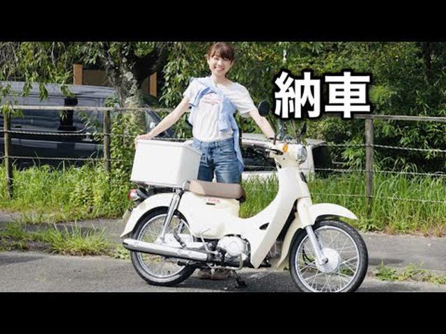 画像: スーパーカブ110納車!の1日【X-ADV】 www.youtube.com