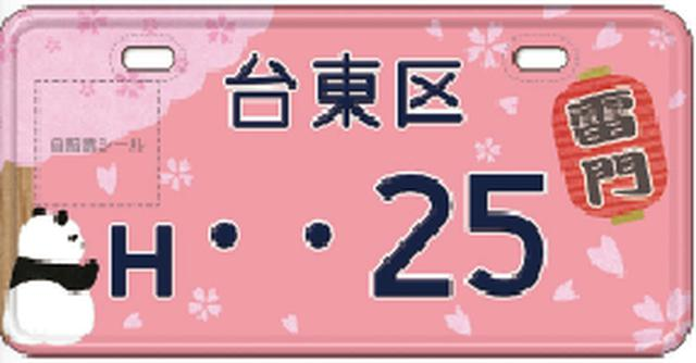 画像2: www.city.taito.lg.jp