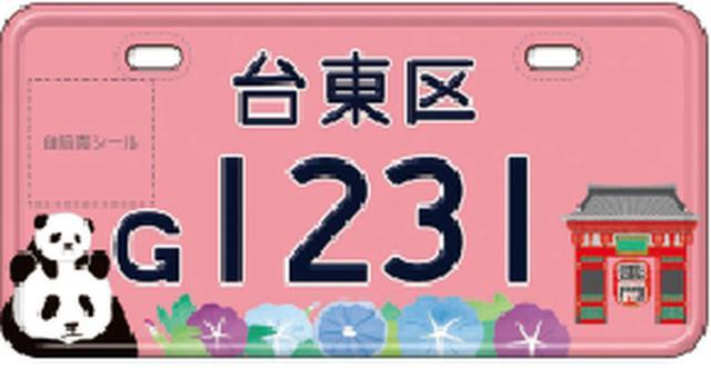 画像1: www.city.taito.lg.jp