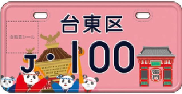 画像3: www.city.taito.lg.jp