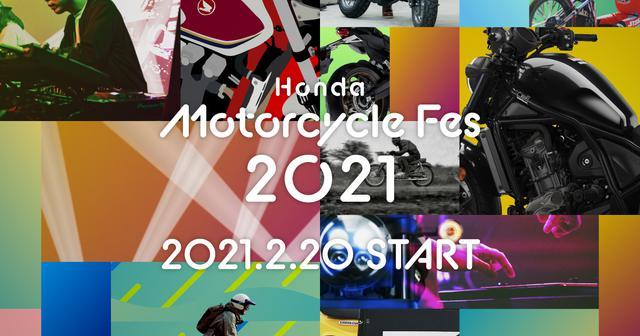 画像: MCFes2021|Honda公式サイト