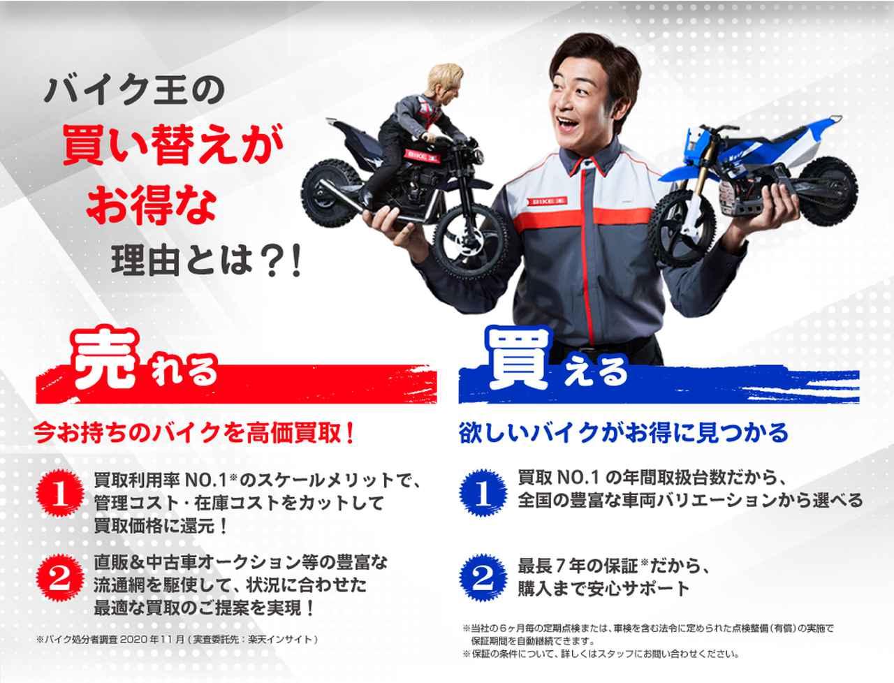 画像: 新TVCM「ミニ店長登場篇」ミニ店長の声は誰?クイズキャンペーン   バイク王 公式サイト