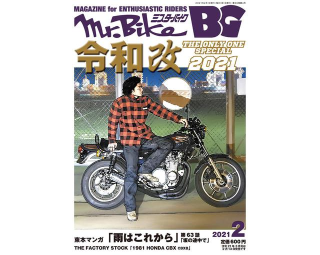 画像1: 新車&旧車の最新カスタムを追う!『ミスター・バイクBG』2021年2月号好評発売中 - webオートバイ