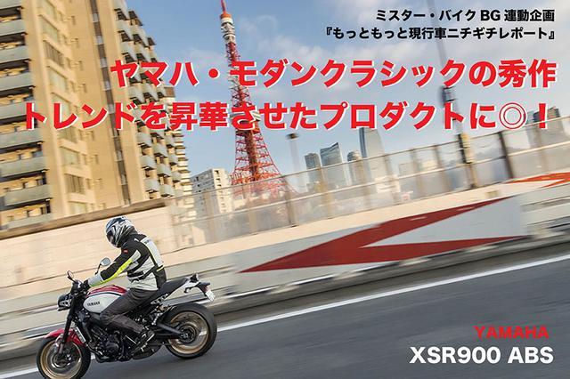 画像: YAMAHA XSR900 ABS ヤマハ・モダンクラシックの秀作。トレンドを昇華させたプロダクトに◎! | WEB Mr.Bike