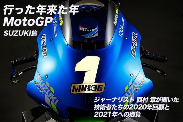 画像: 行った年 来た年 MotoGP SUZUKI篇 ジャーナリスト 西村 章が聞いた 技術者たちの2020年回顧と2021年への抱負 | WEB Mr.Bike