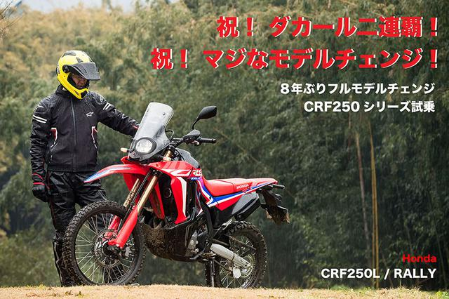 画像: 8年ぶりフルモデルチェンジ CRF250シリーズ試乗 | WEB Mr.Bike