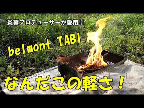 画像: 激軽焚火台の決定版 belmont TABI を炎幕のプロデューサーがチェック! www.youtube.com