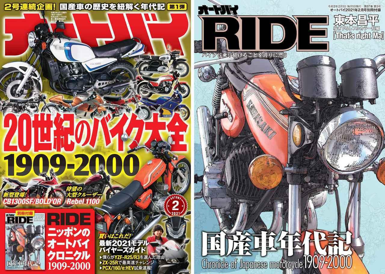 画像: 月刊『オートバイ』2021年2月号 コンテンツ紹介 - webオートバイ