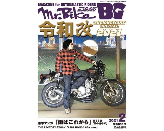 画像2: 新車&旧車の最新カスタムを追う!『ミスター・バイクBG』2021年2月号好評発売中 - webオートバイ
