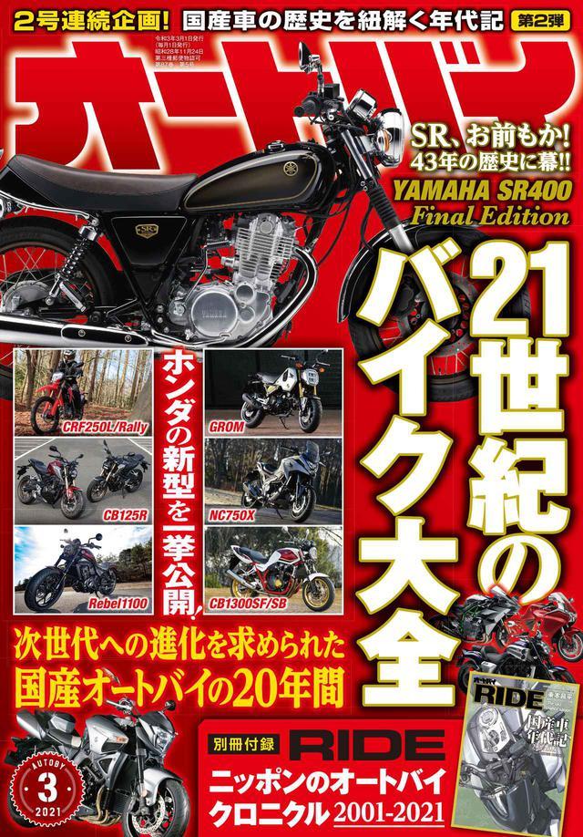 画像1: 最新モデルとその系譜を徹底解説! 月刊『オートバイ』2021年3月号は「21世紀の国産バイク大全」も収録した特大号