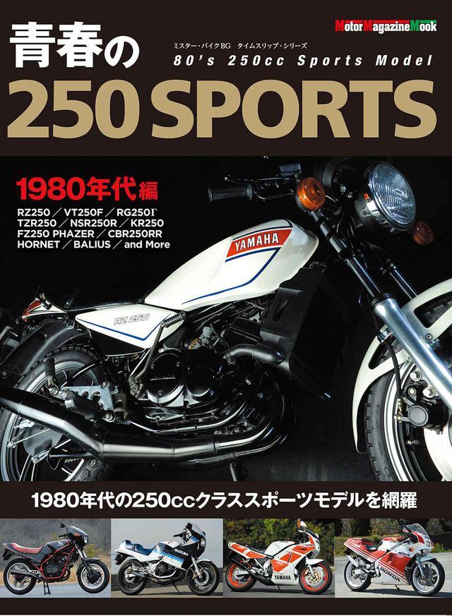 画像: 『青春の250 SPORTS 1980年代編』 (Motor Magazine Mook) 定価:1870円(本体1700円) amzn.to