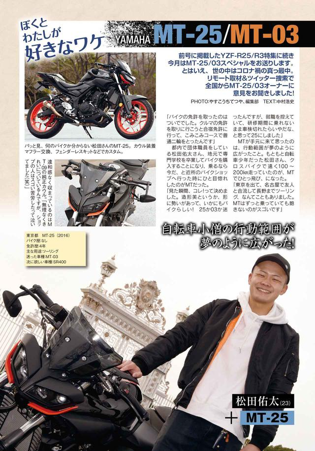 画像3: 最新モデルとその系譜を徹底解説! 月刊『オートバイ』2021年3月号は「21世紀の国産バイク大全」も収録した特大号