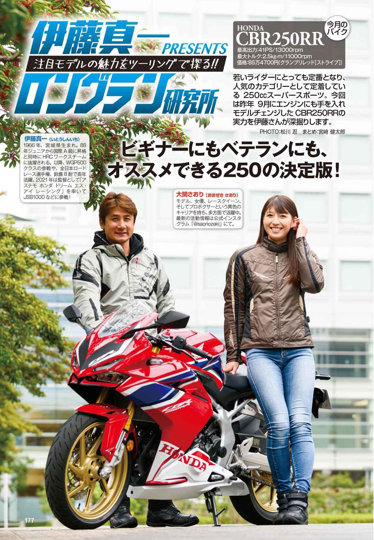 画像4: 最新モデルとその系譜を徹底解説! 月刊『オートバイ』2021年3月号は「21世紀の国産バイク大全」も収録した特大号