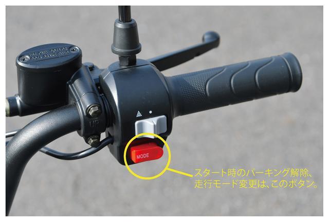 画像: 右側はハザードスイッチとMODEスイッチ。