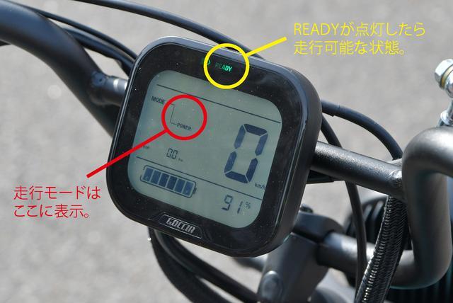 画像: READYランプ点灯で走行可能。