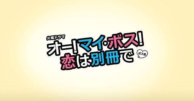 画像: TBSドラマ『オー!マイ・ボス!恋は別冊で』にプジョー ジャンゴが登場 - webオートバイ