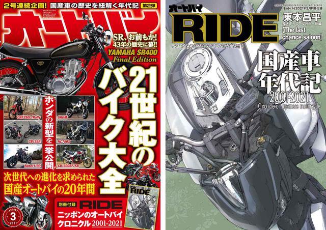 画像: 最新モデルとその系譜を徹底解説! 月刊『オートバイ』2021年3月号は「21世紀の国産バイク大全」も収録した特大号 - webオートバイ