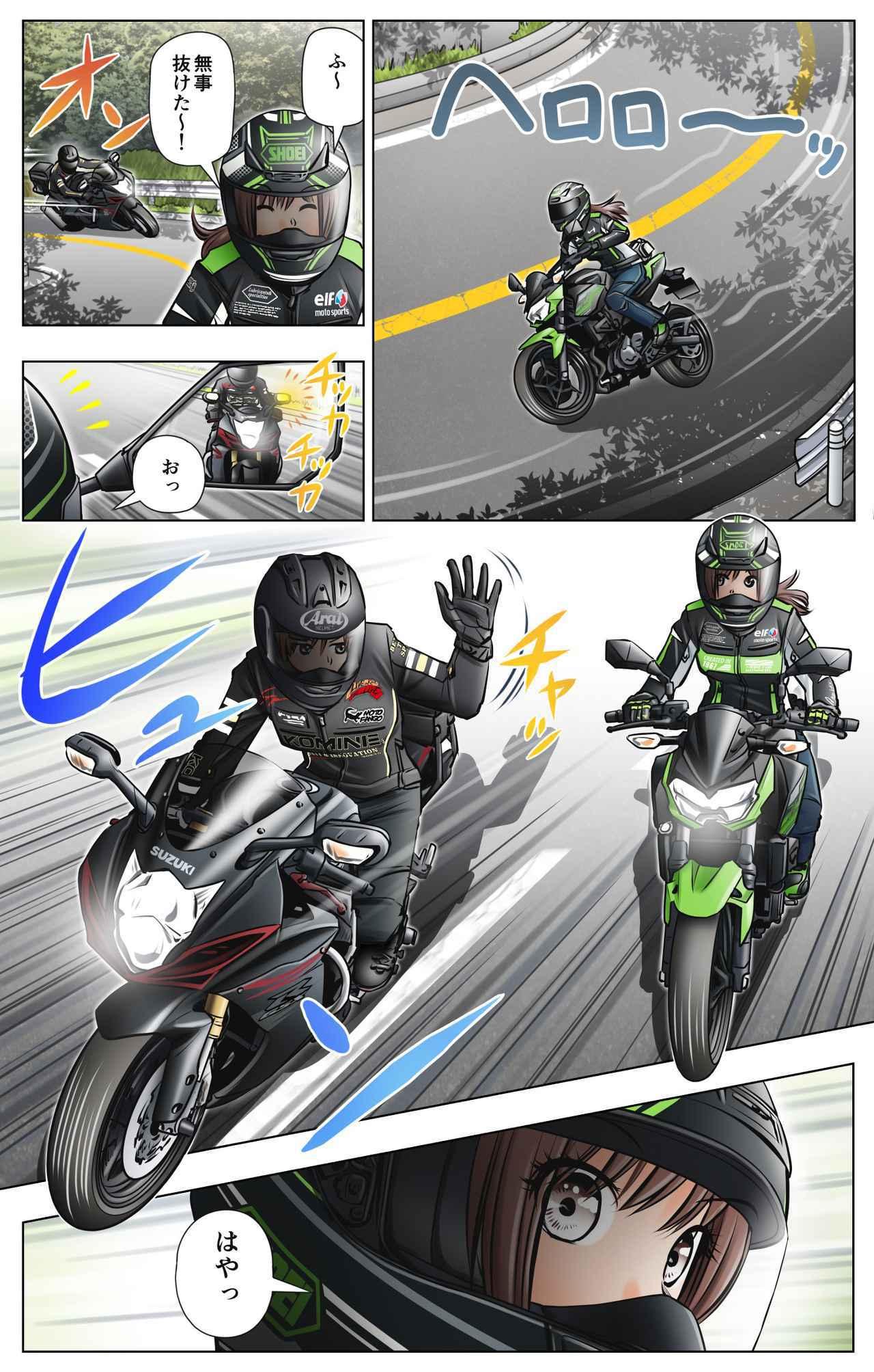 画像2: 第4話 バイクが傾いて曲がる理由/ゆる~くライテク談義『モトシーカーズ・カフェへようこそ!』